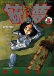 couverture, jaquette Gunnm 5  (Shueisha)