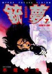 couverture, jaquette Gunnm 7  (Shueisha)