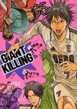 Giant Killing # 5