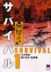 Survivant édition Bunko