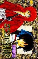 couverture, jaquette Kenshin le Vagabond 1  (Shueisha)