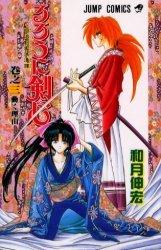 couverture, jaquette Kenshin le Vagabond 3  (Shueisha)