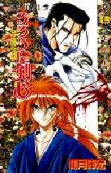 couverture, jaquette Kenshin le Vagabond 7  (Shueisha) Manga