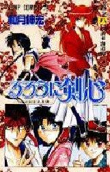couverture, jaquette Kenshin le Vagabond 8  (Shueisha)