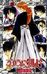 couverture, jaquette Kenshin le Vagabond 9  (Shueisha) Manga