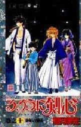 couverture, jaquette Kenshin le Vagabond 10  (Shueisha)