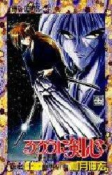 couverture, jaquette Kenshin le Vagabond 11  (Shueisha)
