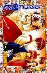 couverture, jaquette Kenshin le Vagabond 14  (Shueisha) Manga