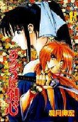couverture, jaquette Kenshin le Vagabond 15  (Shueisha)