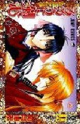couverture, jaquette Kenshin le Vagabond 16  (Shueisha)