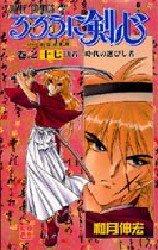 couverture, jaquette Kenshin le Vagabond 17  (Shueisha) Manga