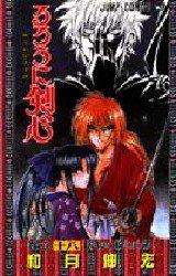 couverture, jaquette Kenshin le Vagabond 18  (Shueisha)