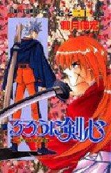 couverture, jaquette Kenshin le Vagabond 20  (Shueisha)