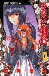 couverture, jaquette Kenshin le Vagabond 21  (Shueisha)
