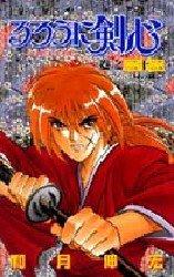 couverture, jaquette Kenshin le Vagabond 22  (Shueisha) Manga