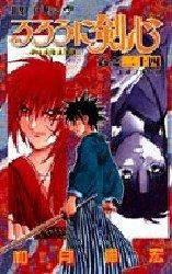 couverture, jaquette Kenshin le Vagabond 24  (Shueisha) Manga