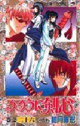 couverture, jaquette Kenshin le Vagabond 26  (Shueisha) Manga