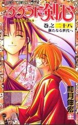 couverture, jaquette Kenshin le Vagabond 28  (Shueisha)
