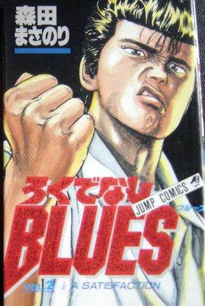 couverture, jaquette Racaille Blues 2  (Shueisha)