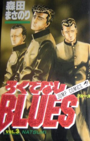 couverture, jaquette Racaille Blues 3  (Shueisha)