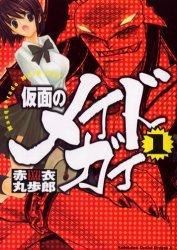 Kamen no Maid Guy édition simple
