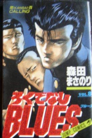 couverture, jaquette Racaille Blues 8  (Shueisha)