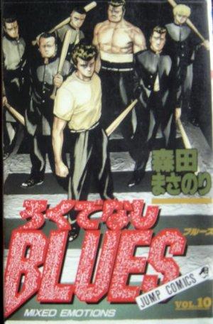 couverture, jaquette Racaille Blues 10  (Shueisha)