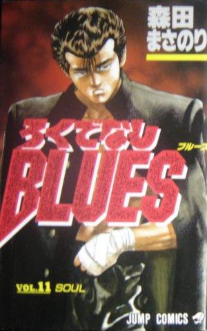 couverture, jaquette Racaille Blues 11  (Shueisha)