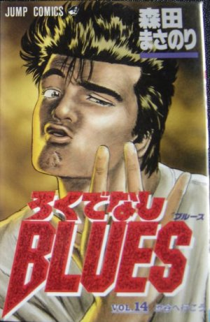 couverture, jaquette Racaille Blues 14  (Shueisha) Manga