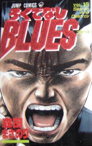couverture, jaquette Racaille Blues 15  (Shueisha)