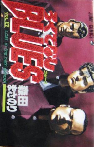 couverture, jaquette Racaille Blues 17  (Shueisha)