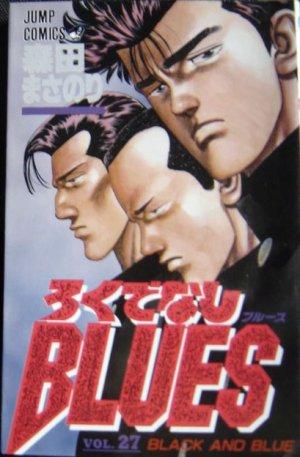 couverture, jaquette Racaille Blues 27  (Shueisha)