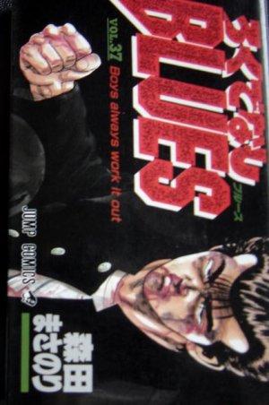 couverture, jaquette Racaille Blues 37  (Shueisha)