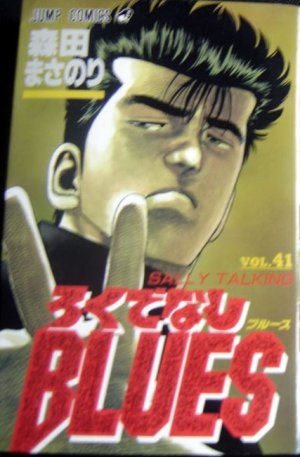 couverture, jaquette Racaille Blues 41  (Shueisha) Manga