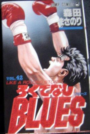 couverture, jaquette Racaille Blues 42  (Shueisha)