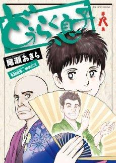 couverture, jaquette Le disciple de Doraku 8  (Shogakukan)
