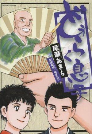 couverture, jaquette Le disciple de Doraku 9  (Shogakukan)