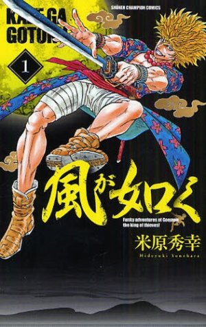 Kaze ga Gotoku édition Japonaise