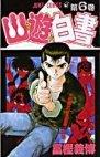 couverture, jaquette YuYu Hakusho 6 Simple  (Shueisha)