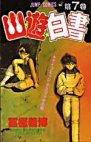couverture, jaquette YuYu Hakusho 7 Simple  (Shueisha)