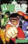 couverture, jaquette YuYu Hakusho 10 Simple  (Shueisha)