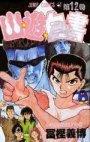 couverture, jaquette YuYu Hakusho 12 Simple  (Shueisha)
