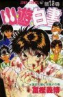 couverture, jaquette YuYu Hakusho 13 Simple  (Shueisha)