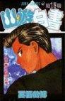couverture, jaquette YuYu Hakusho 15 Simple  (Shueisha)