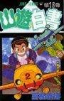 couverture, jaquette YuYu Hakusho 18 Simple  (Shueisha)