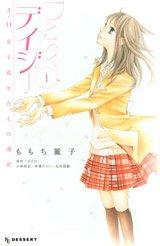 couverture, jaquette Daisy 1  (Kodansha)