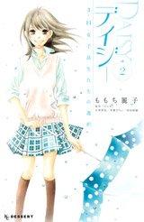 couverture, jaquette Daisy 2  (Kodansha)