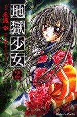 couverture, jaquette La Fille des Enfers 2  (Kodansha)