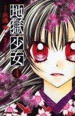 couverture, jaquette La Fille des Enfers 4  (Kodansha) Manga