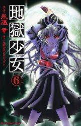 couverture, jaquette La Fille des Enfers 6  (Kodansha) Manga